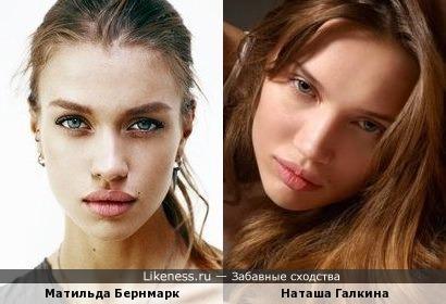 Матильда Бернмарк и Наташа Галкина