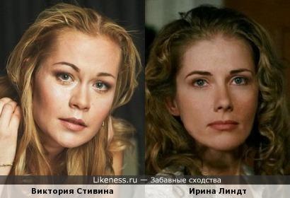 Виктория Стивина и Ирина Линдт
