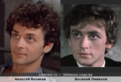 Алексей Яковлев и Василий Ливанов