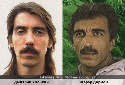Дмитрий Умецкий и Жерар Дармон