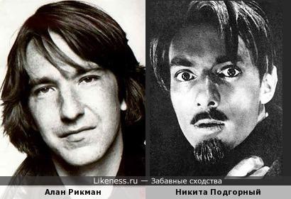 Алан Рикман и Никита Подгорный