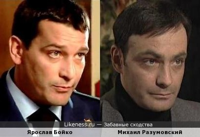 Ярослав Бойко и Михаил Разумовский