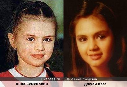 Анна Семенович и Джули Вега