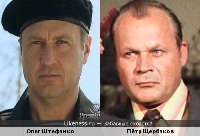 Олег Штефанко и Пётр Щербаков