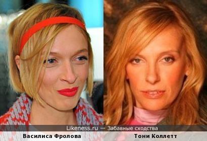 Василиса Фролова и Тони Коллетт