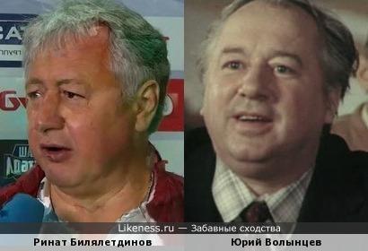 Ринат Билялетдинов и Юрий Волынцев