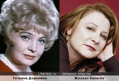 Татьяна Доронина и Жозиан Баласко