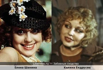 Елена Шанина и Калина Ендрусик