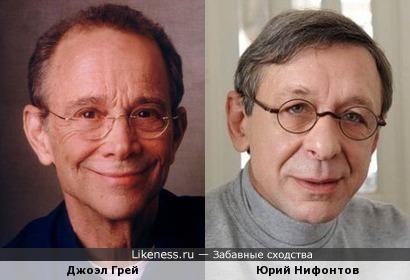 Джоэл Грей и Юрий Нифонтов