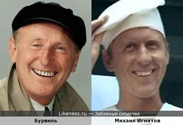 Бурвиль и Михаил Игнатов