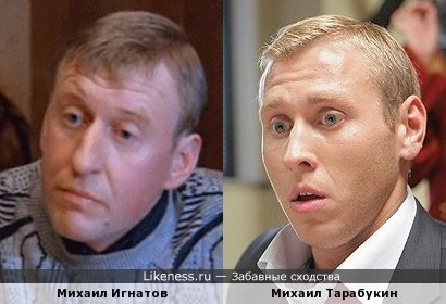 Михаил Игнатов и Михаил Тарабукин