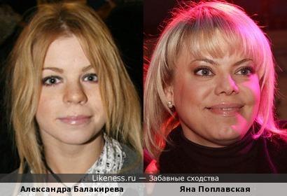 Александра Балакирева и Яна Поплавская