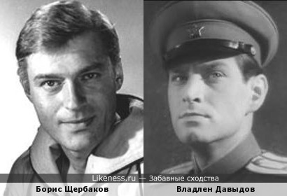 Борис Щербаков и Владлен Давыдов