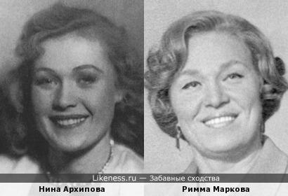 Нина Архипова и Римма Маркова