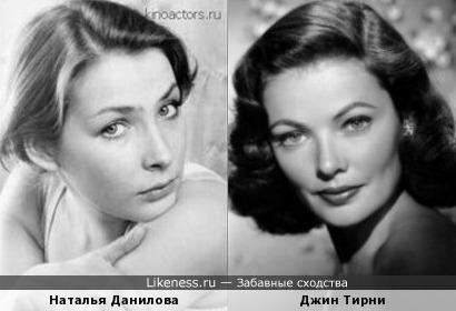 Наталья Данилова и Джин Тирни