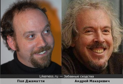Пол Джаматти и Андрей Макаревич