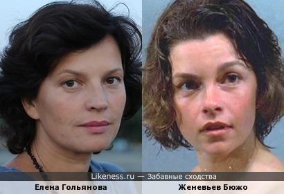 Елена Гольянова и Женевьев Бюжо