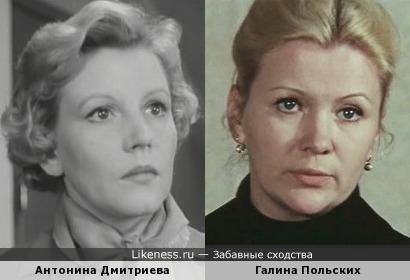 Антонина Дмитриева и Галина Польских