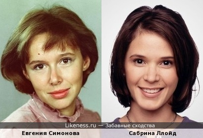 Евгения Симонова и Сабрина Ллойд