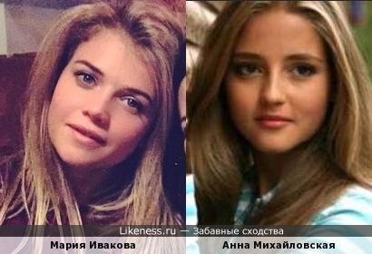 Мария Ивакова и Анна Михайловская