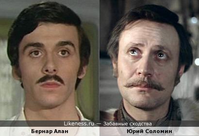 Бернар Алан и Юрий Соломин