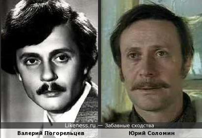 Валерий Погорельцев и Юрий Соломин
