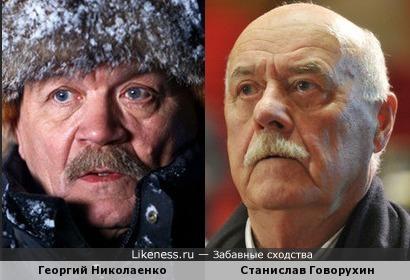 Георгий Николаенко и Станислав Говорухин