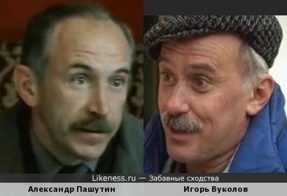 Актёры Александр Пашутин и Игорь Вуколов