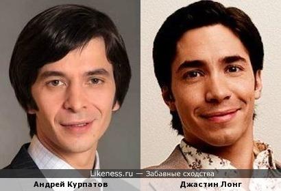 Андрей Курпатов и Джастин Лонг