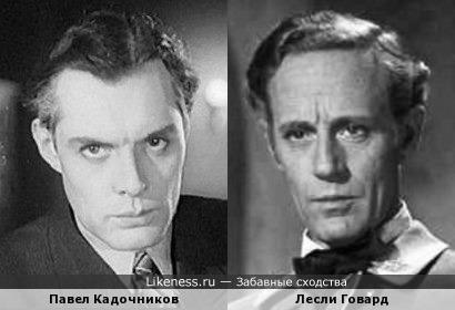 Павел Кадочников и Лесли Говард