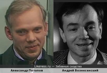 Александр Потапов и Андрей Вознесенский