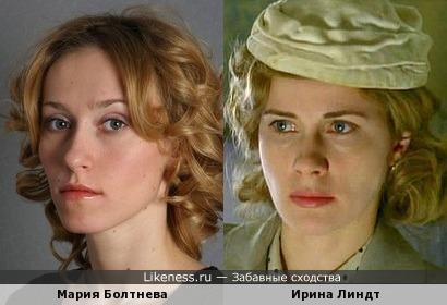 Мария Болтнева и Ирина Линдт