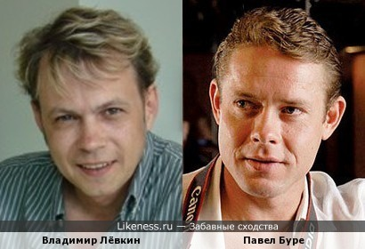 Владимир Лёвкин и Павел Буре