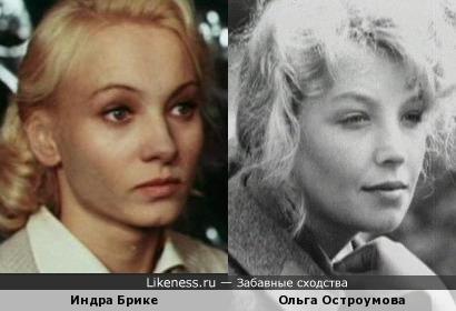 Индра Брике и Ольга Остроумова