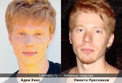 Адам Хикс и Никита Пресняков