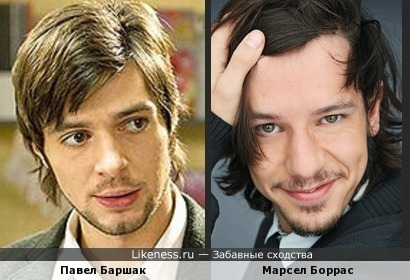 Павел Баршак и Марсел Боррас