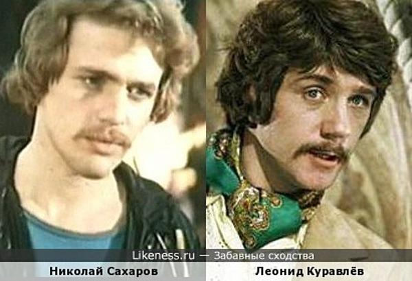 Николай Сахаров и Леонид Куравлёв
