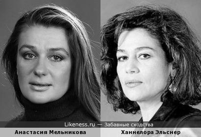Анастасия Мельникова и Ханнелора Эльснер