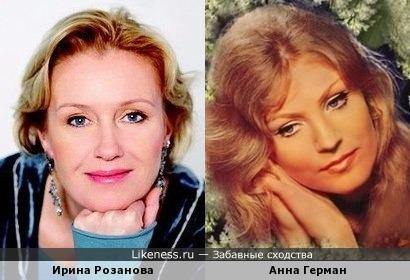 Ирина Розанова и Анна Герман