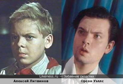 Алексей Литвинов и Орсон Уэллс