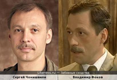 Сергей Чонишвили и Владимир Фоков