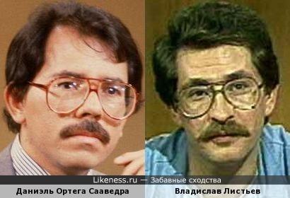 Даниэль Ортега и Влад Листьев