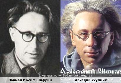 Залман Иосиф Шифрин и Аркадий Укупник