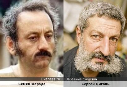 Семён Фарада и Сергей Цигаль