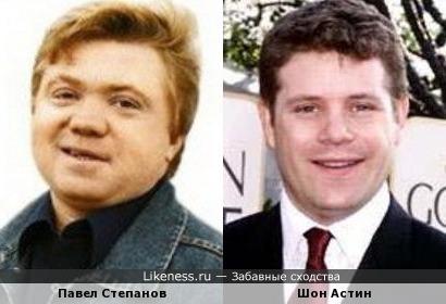 Павел Степанов и Шон Астин