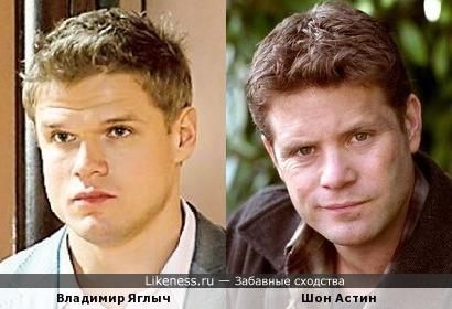 Владимир Яглыч и Шон Астин