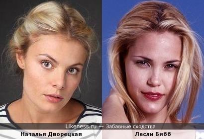 Наталья Дворецкая и Лесли Бибб