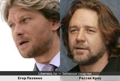 Егор Пазенко и Рассел Кроу