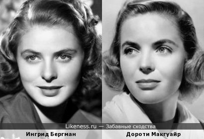 Ингрид Бергман и Дороти Макгуайр