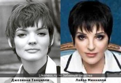 Джозиана Танцилли и Лайза Миннелли